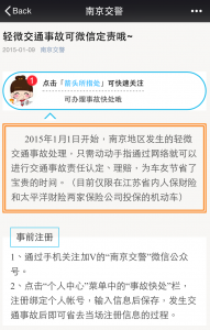 Nanjing Traffic Police WeChat Accident Reporting